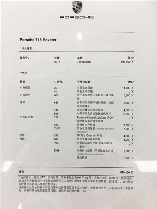 2017款718Boxster抄底价热销迎新春 颜色可选 嘉定