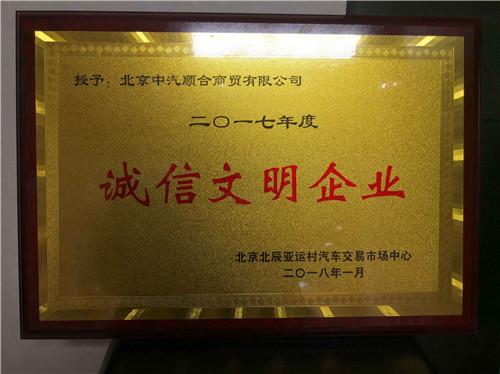 北京中汽顺合 进口17款帕杰罗售价行情 外观大气动力澎湃